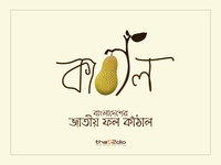 Junkfruit (কাঁঠাল) Bangla Typography