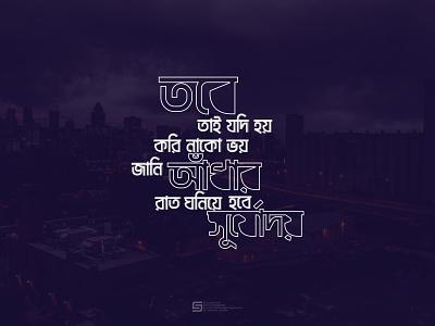 Bangla Typography bangla band typography design lyric bengali bangla idea design typeface