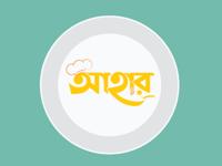 kazishimantoBengali restaurant logo  আহার | Ahar