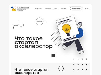 Belarusian start-up accelerator logo uiux figma illustration landing-page web-design start-up