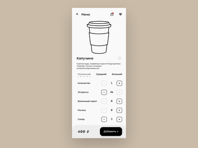 coffebreak-delivery-app interface figma designapp mobileui mobileux mobileapp ux ui