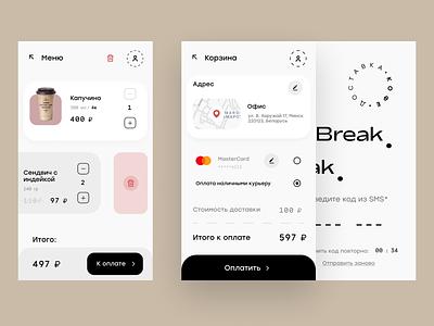 coffebreak-delivery-app figma designapp interface mobileux mobileui mobileapp ux ui