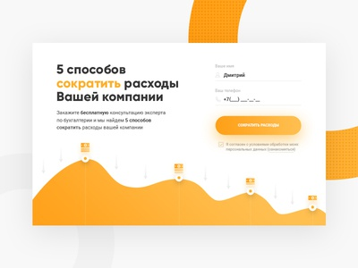 Form block for landing page