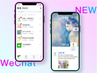 how to change wechat id iphone