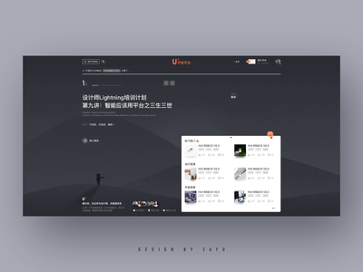 U+ homepage