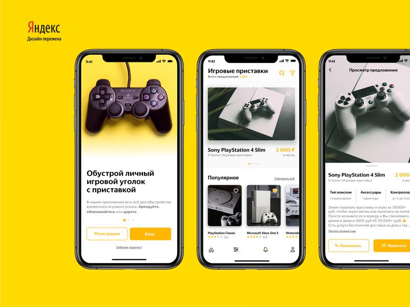 Yandex Rent Game Console App rent app rental rent game console game app design mobile app mobile ux ui design yandex concept figma