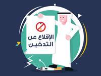 stop smoking - Arabic