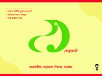21February International Mother Language Day