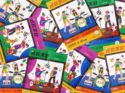 Music party-10 sticker people dribbble art cute design illustration