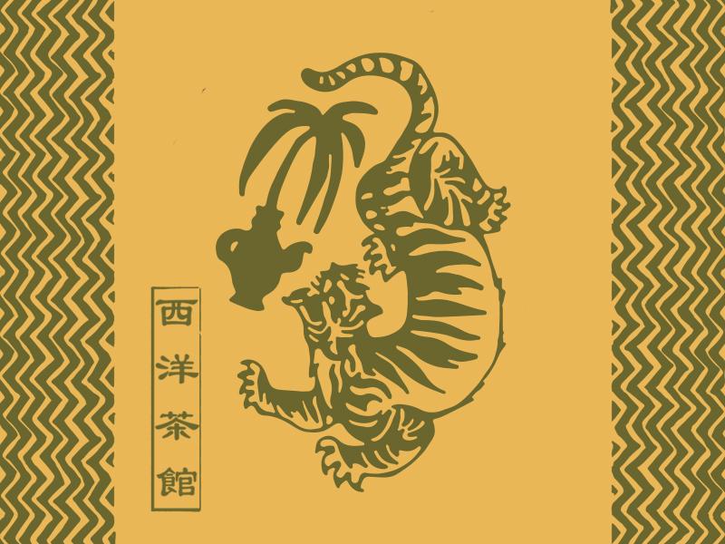 Design for Seoyangchaguan, Exotic Tea Service california character oriental appareldesign type packaging illust direction artwork art vintage packagedesign graphicdesign logo typography lettering branding graphic design illustration