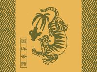 Design for Seoyangchaguan, Exotic Tea Service