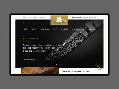 Knives Store grid typogaphy knives store website web ux ui