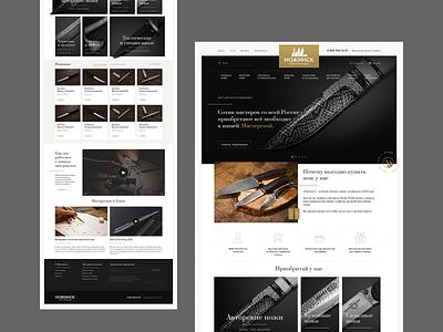 Knives Store website clean layout minimal typogaphy grid ui