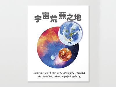 Unanticipated Galaxy Canvas color inspiration flower canvas space galaxy design