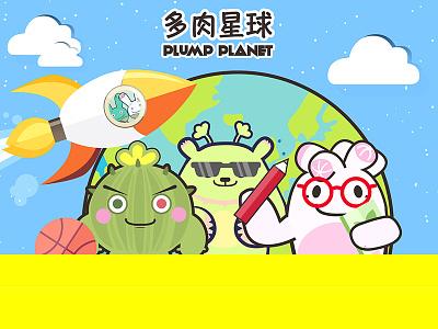 PlumpPlanet Story Character Design branding cartoon character kids sticker stickerdesign productdesign coffeemug logo brandidentity graphicdesign graphicdesigner