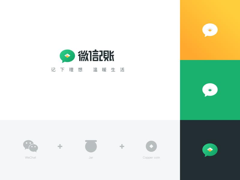 微信记账logo设计 logo design wechat logo