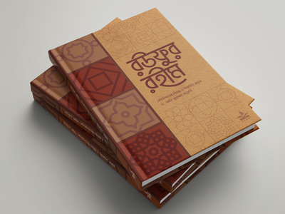 Book cover design cover book book art typography illustration islamic book