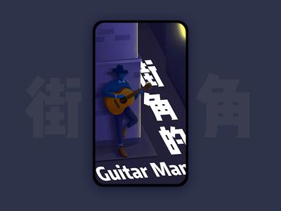 街角的GuitarMan