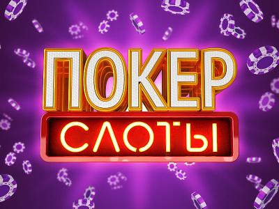 Pokerslots game gambling slots poker