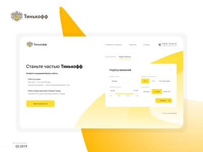 Tinkoff Work Website