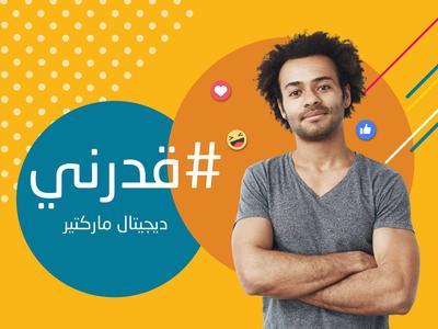 """Addarni Campaign """"Marketer"""""""