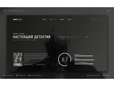 Kinopoisk Redesign Concept #dailyredesignchallenge 6/14