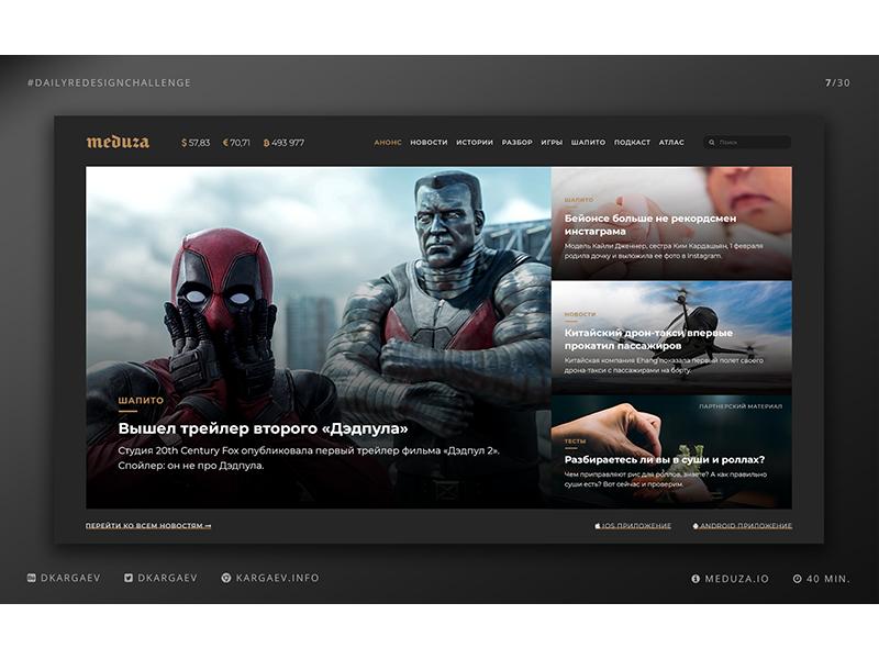 Medusa Redesign Concept #dailyredesignchallenge 7/14 web design uiux ux ui screen concept landing redesign deadpool russia news meduza