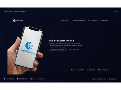 Webmoney Redesign Concept #dailyredesignchallenge 8/14