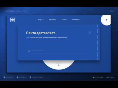 Pochta.ru Redesign Concept #dailyredesignchallenge 12/14
