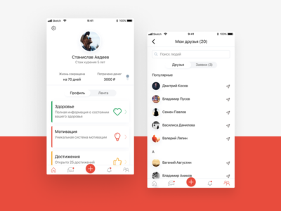 Social Network for smokers smoking quit social network white red design ui ux mobile app