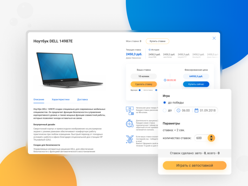 Website for online-auction of electronic equipment shop bet white technology yellow blue auction electronic design ui ux web