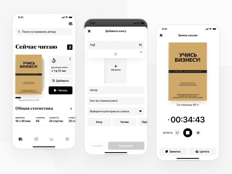 Reading tracker App read statistic books record tracker mobile app black white design ui ux