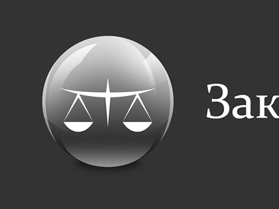 Law and order logo scales law sphere logo