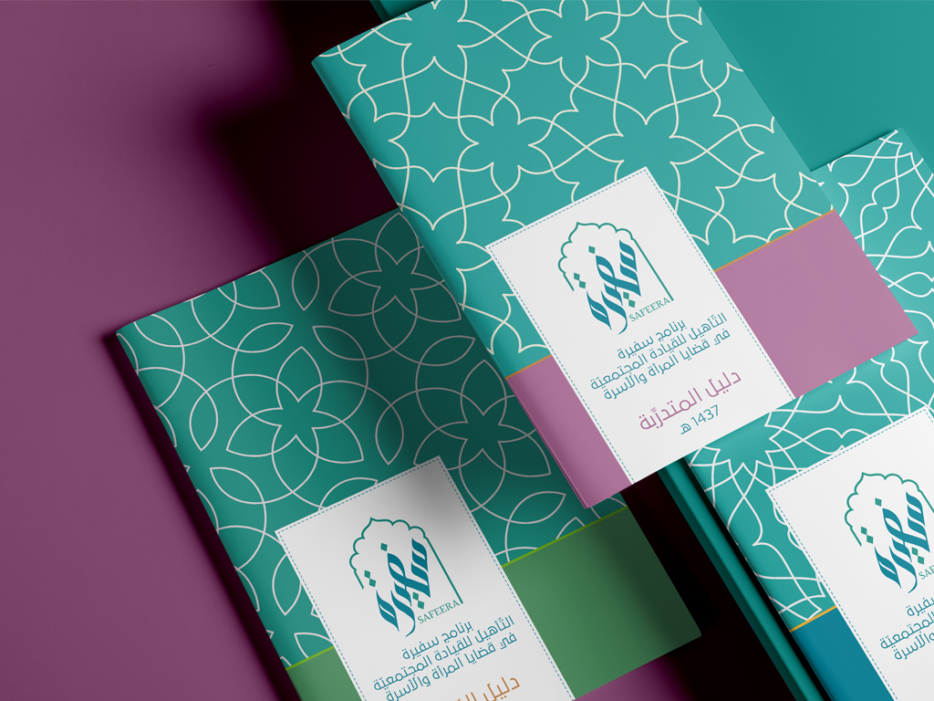 Safeera Reports for Umm al-Qura University, Saudi Arabia booklet design infographic uqu saudi editorial design annualreport report