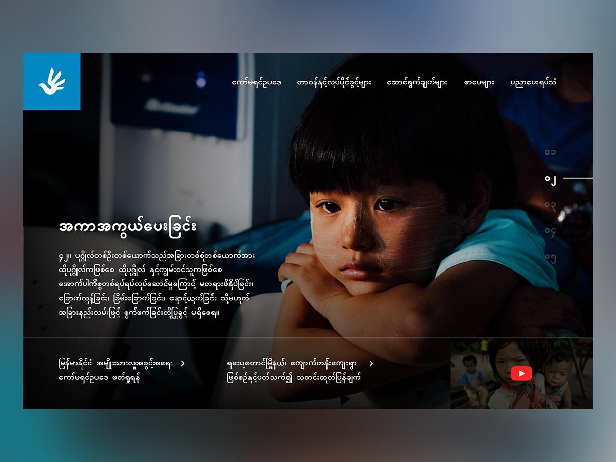 Website Landing UIDesign concept burma freelancer landscapeui cleanui cleandesign webui myanmar humanright webdesign uxdesign uidesign website