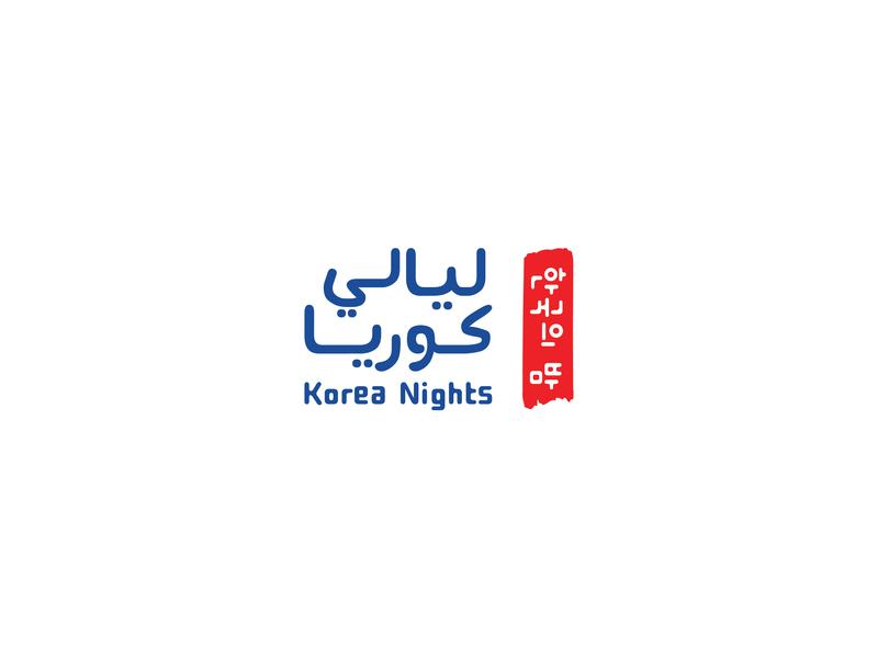 Korea Nights Logo korean asia event saudi ksa logo night korea