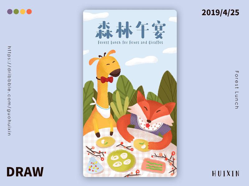 Forest Lunch for Fox and Giraffe illustration design