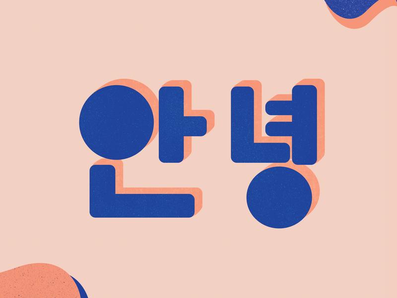 안녕: Hi! illustrator cc illustrations illustrator 한국어 안녕하세요 안녕 hangul korea korean typography illustration simple line art graphic flat digital 2d digital vector design