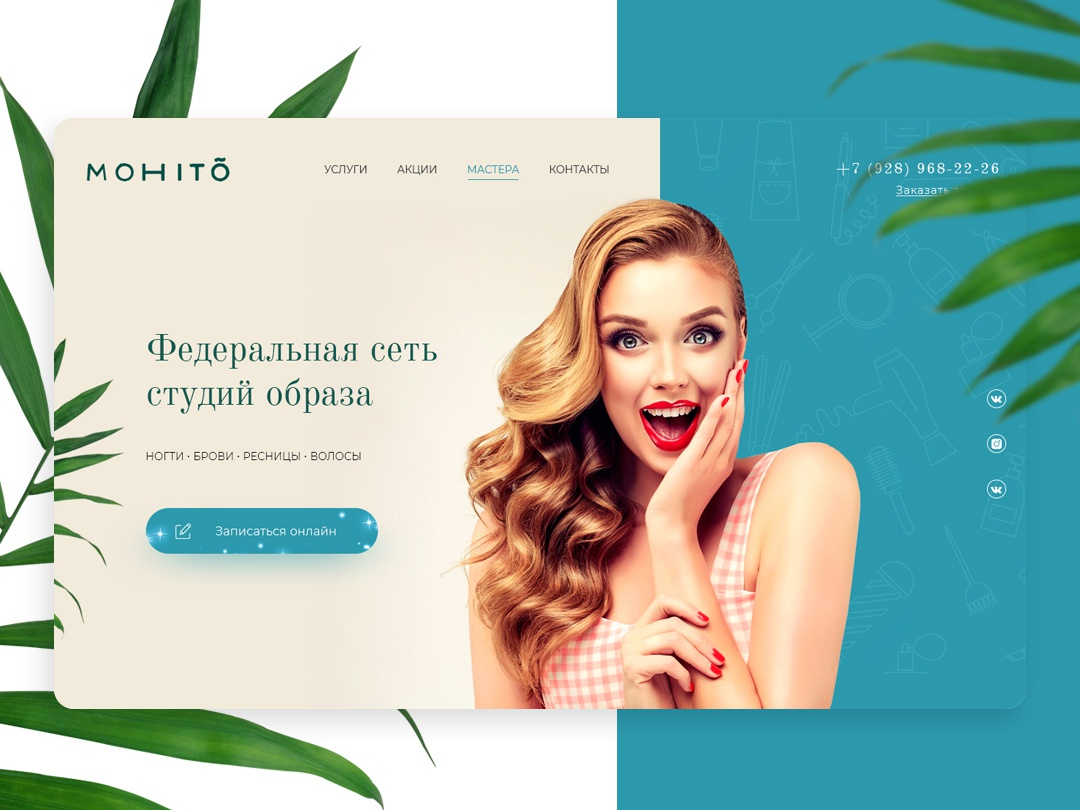 Beauty saloon — first screen beauty landing лендинг веб-дизайн manicure pedicure eyelashes eyebrows nails first screen web design