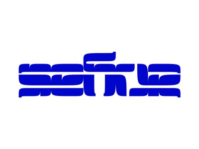 Señor | Senior minimal negativespace symmetry circle vector geometry symbol lettering logo type lettering typography letters lettering art spanish