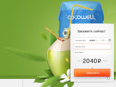 Coco coconut landing page green pack flower