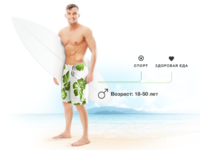 Coco water website teaser