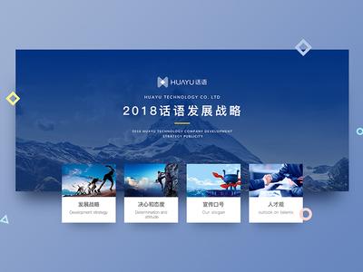 HUAYU technology 2018 promotes the WEB.