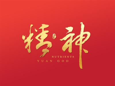 Chinese brush calligraphy font design.