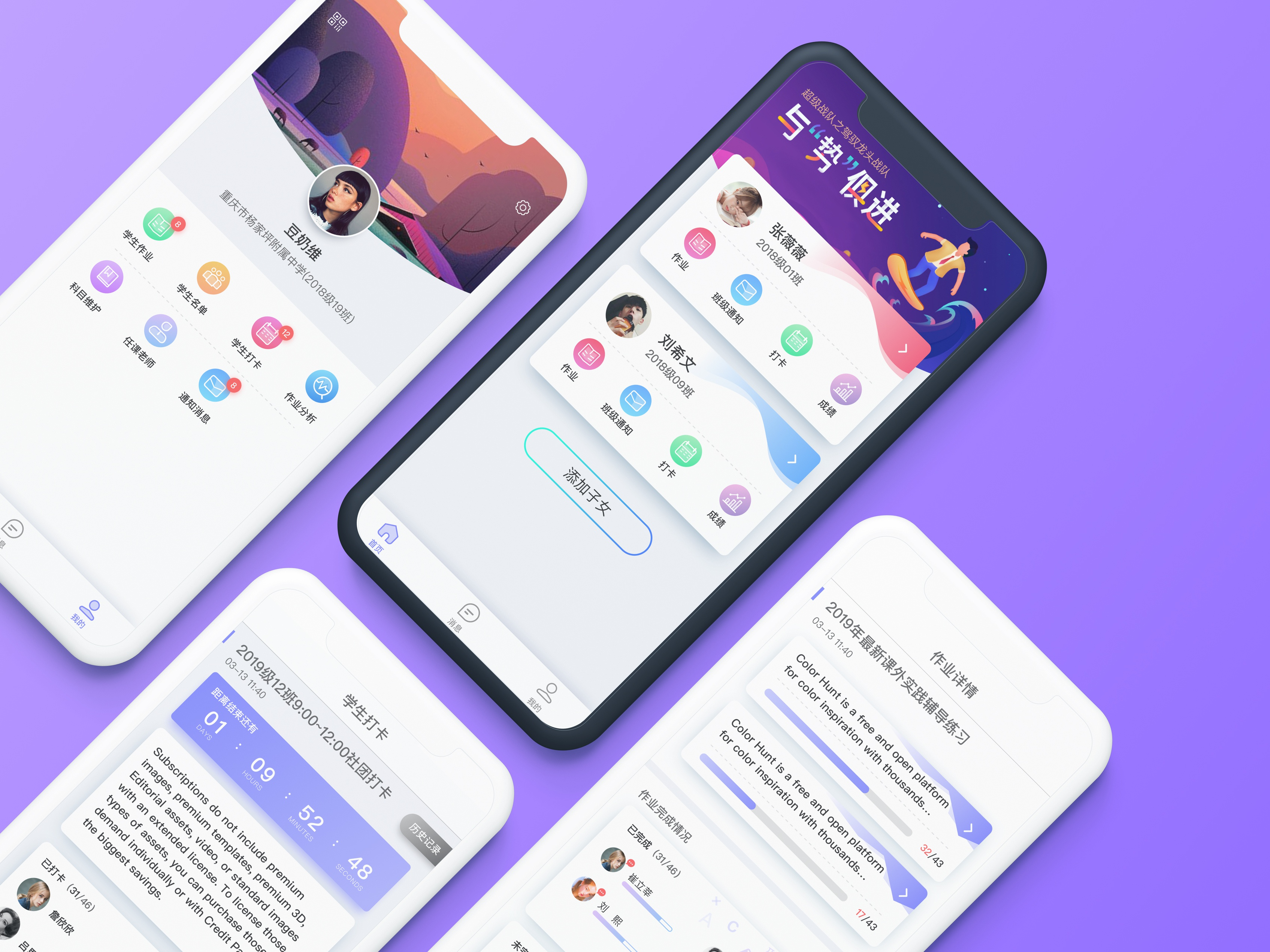 WeChat applet - students' home by Weiss   Dribbble   Dribbble