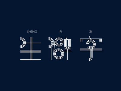 Font design-生僻字 chinese character font font design