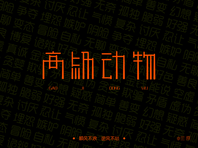 Chinese Font design-高级动物 chinese character font design design