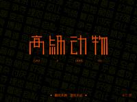 Chinese Font design-高级动物