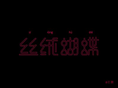 Chinese Font design-丝绒蝴蝶 设计 chinese character font design design