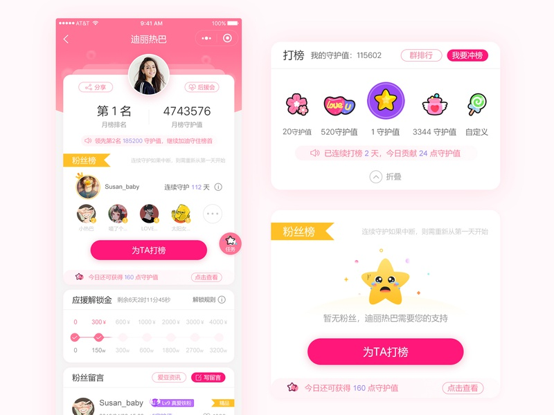 Hit the list -Star homepage task list guard fan ranking process lovely empty page unlock pink star gradient card ux 设计 app 插图 application design design ui